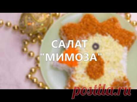 La ensalada «la mimosa De Año Nuevo»