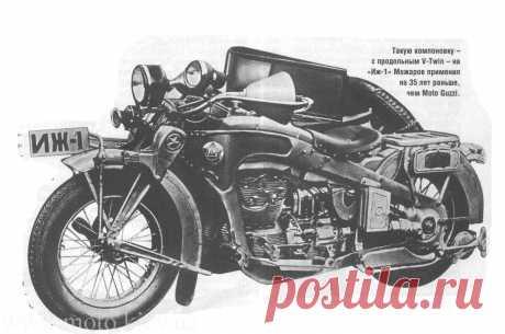 Такую компоновку, с продольным V-Twin, на Иж-1, Можаров применил на 35 лет раньше, чем Moto Guzzi