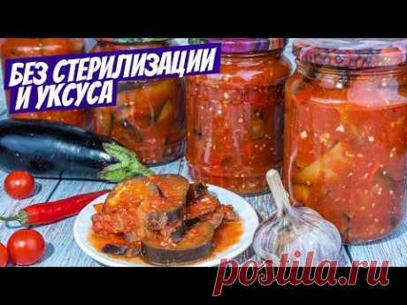 Баклажаны на зиму №1 - необычно ПРОСТОЙ ВКУСНЫЙ рецепт салата на зиму!