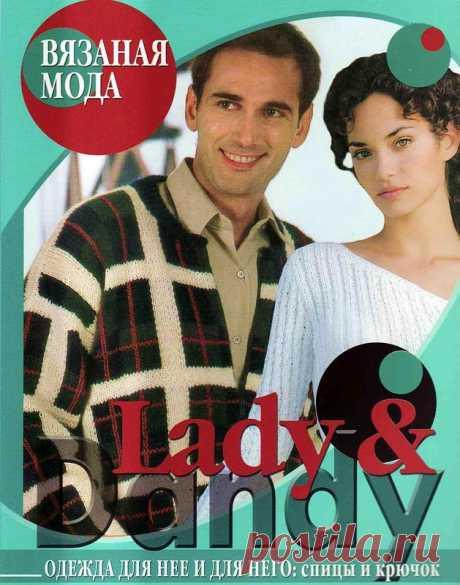 Вязаная Мода Lady & Dandy - Вязаная мода - Журналы по рукоделию - Страна рукоделия