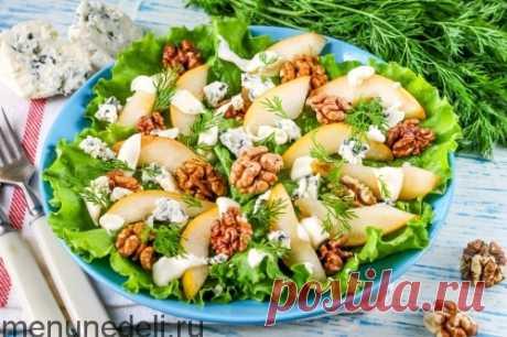 Рецепт салата с грушами, сыром с голубой плесенью и грецкими орехами   Меню недели