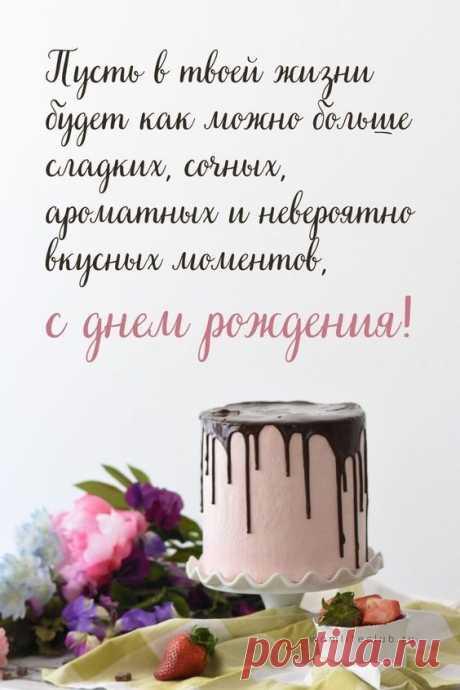 Открытки с днем рождения красивые - можно скачать бесплатно на сайте womlifeclub.ru