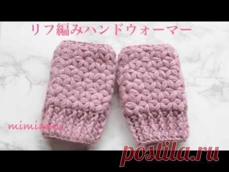 リフ編み*ハンドウォーマーの編み方♪