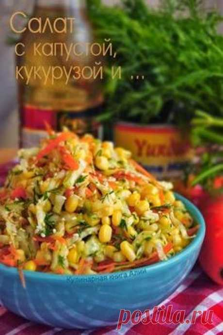 Este salatik fácil, fresco, sin mayonesa. Se acercará idealmente a los platos fritos.