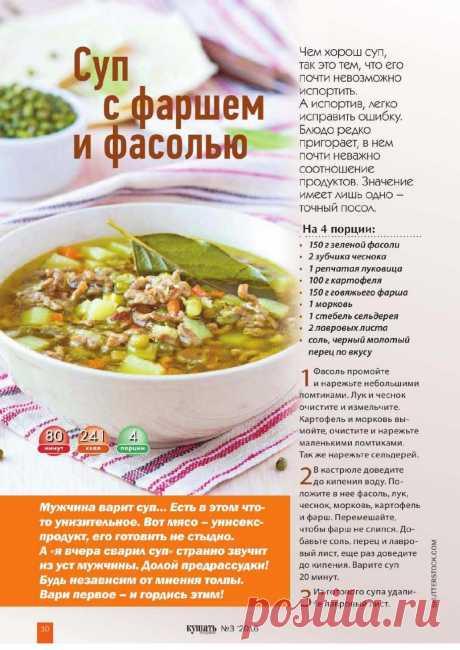 Суп с фаршем и фасолью
