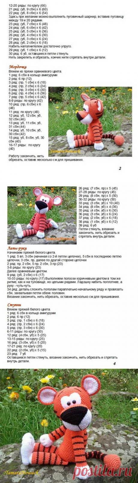 Мягкая игрушка тигр - схема вязания крючком. | Укрась свой мир!