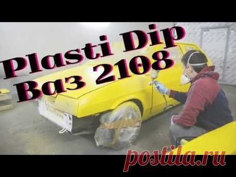 Vlog 7 part — VAZ of 2108 korch for ring races, Plasti Dip full painting of the car