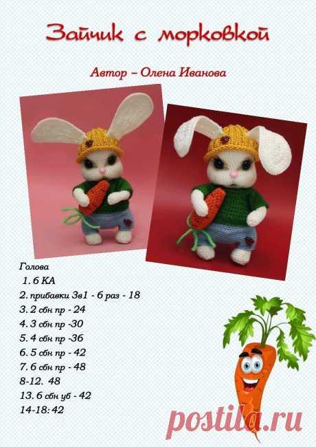 +++Зайчик с морковкой