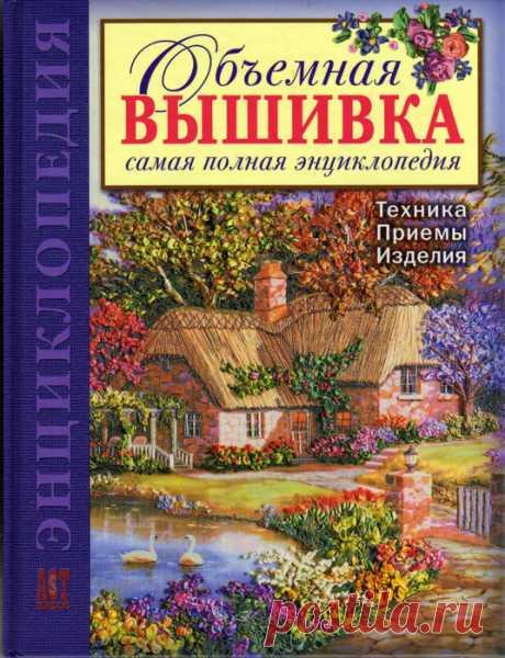 Объемная вышивка - самая полная энциклопедия. Ди ван Никерк. 2008.