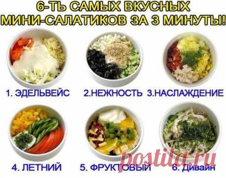 6 самых вкусных мини салатов за 3 минуты