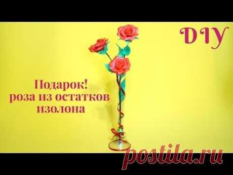Роза из остатков изолона.Подарок своими руками.Бесплатный мастер-класс. - YouTube