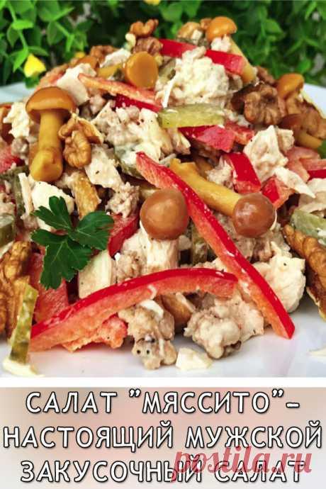 Салат «Мяссито»- настоящий мужской закусочный салат  Очень сытный и вкусный закусочный салат. Понравится всем, особенно, мужчинам.