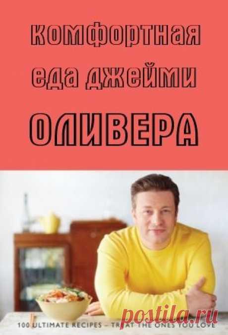Los platos de casa con Dzheymi Oliverom