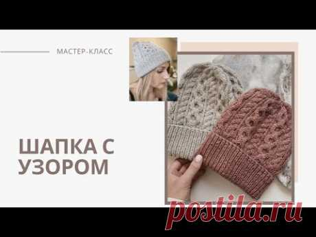 МК Шапка с узором спицами//Жгуты