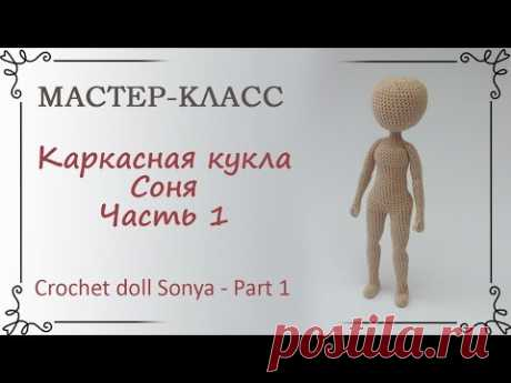 Каркасная кукла крючком Соня, часть 1, руки и ноги