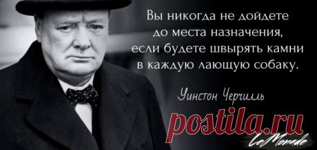 «Никогда не сдавайтесь — никогда, никогда, никогда, ни в большом, ни в малом, ни в крупном, ни в мелком, никогда не сдавайтесь, если это не противоречит чести и здравому смыслу.  Никогда не поддавайтесь силе, никогда не поддавайтесь очевидно превосходящей мощи вашего противника»  Уинстон Черчилль