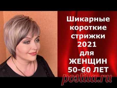 Шикарные короткие стрижки 2021 для ЖЕНЩИН 50 - 60 лет.
