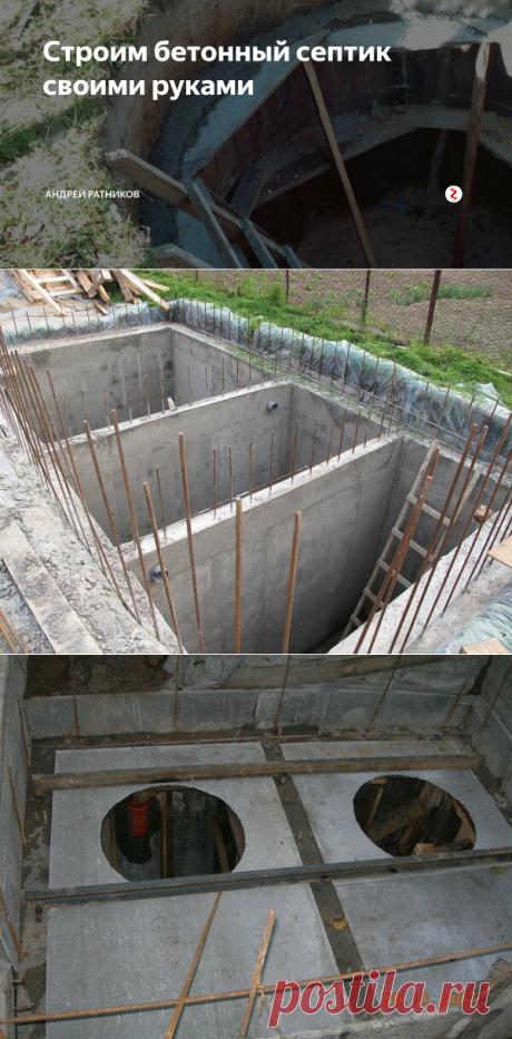 Строим бетонный септик своими руками | Андрей Ратников | Яндекс Дзен