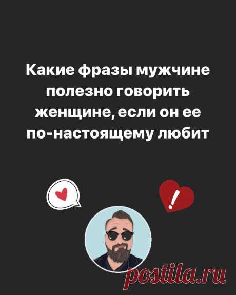 Какие фразы мужчине полезно говорить женщине, если он ее по-настоящему любит | Искусство Переговоров | Яндекс Дзен