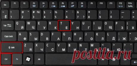 Компьютерный ликбез: как открыть вкладку сочетание клавиш