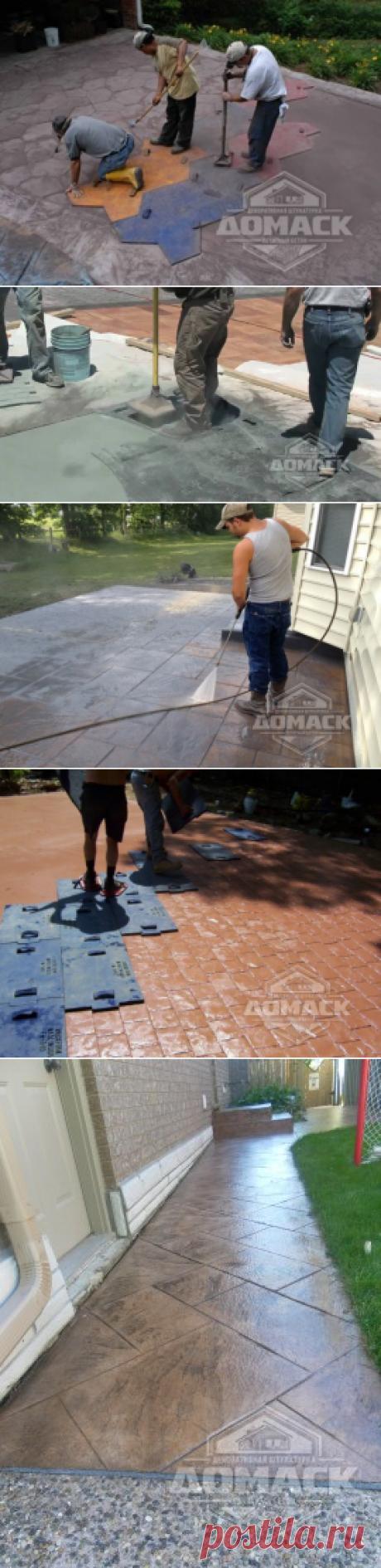 Технология укладки печатного бетона