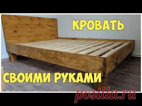 Кровать своими руками за $90. Как сделать кровать из дерева? - YouTube