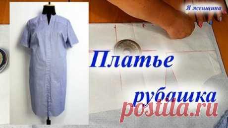 Платье рубашка. Моделирование раскрой и подготовка к примерке — Смотреть в Эфире