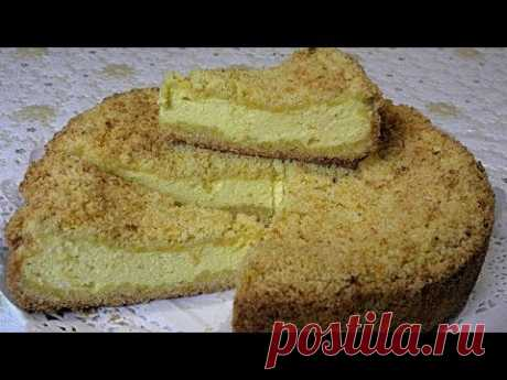 Королевская ватрушка/Песочный пирог с творогом.