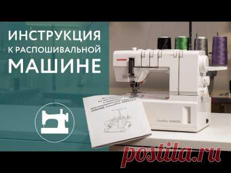 Инструкция к бытовой распошивальной машине Janome 2000cpx