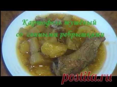 Картофель тушеный со свиными ребрышками Stewed potatoes with pork ribs#StayHome and cook #WithMe - YouTube