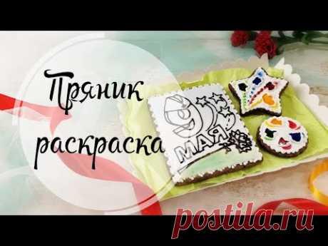 Пряник РАСКРАСКА МК - YouTube