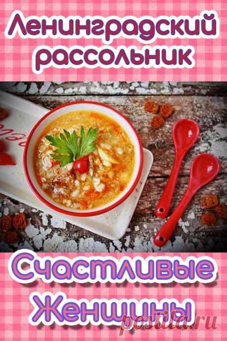 Ленинградский рассольник Советская версия супа из коллекции русской кухни. Ленинградский рассольник придумали во второй половине ХХ века в городе на Неве – это был рецепт, разработанный специально для ресторанов.