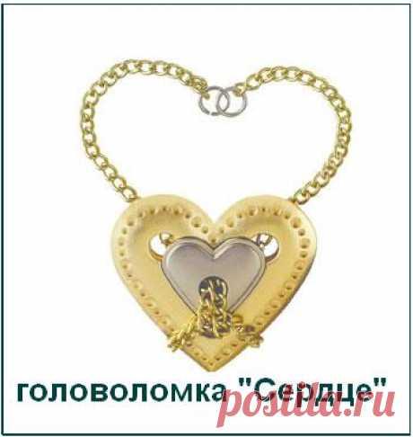 Подарок на 14 февраля. Привет! Не решили, что подарить своей любви на День Святого Валентина? Подарите любимым оригинальный подарок - головоломку, символизирующую любовь, взаимность и счастье. Все головоломки в подарочных коробочках. Полезно, оригинально, красиво и приятно. Заодно пройдете тест на интеллект. Уровень сложности разный - от простого к сложному. 1.Головоломка Сердце - замечательный подарок любимому человеку. Решение доставит массу удовольствия, способствует развитию ума.