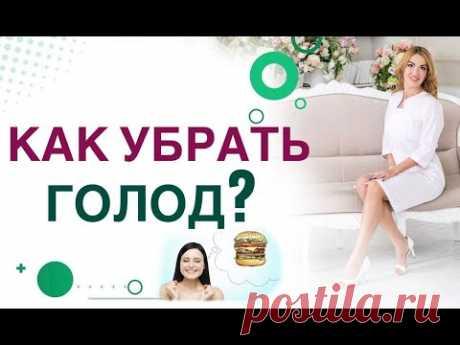 💊КАК СНИЗИТЬ АППЕТИТ?  Как побороть голод на диете? Врач эндокринолог, диетолог Ольга Павлова.