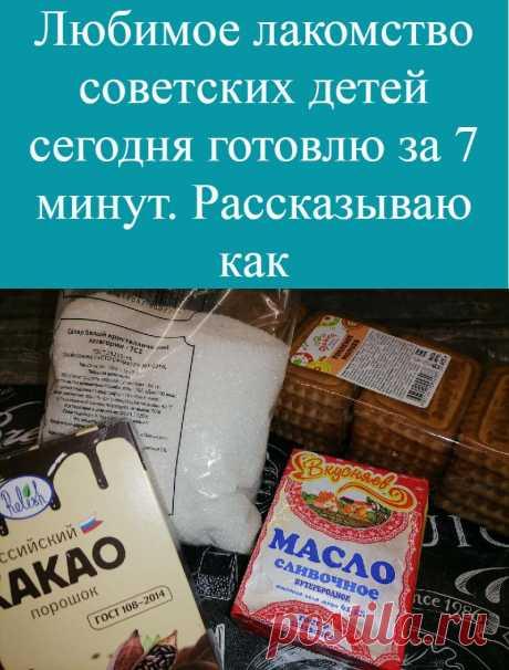 Любимое лакомство советских детей сегодня готовлю за 7 минут. Рассказываю как