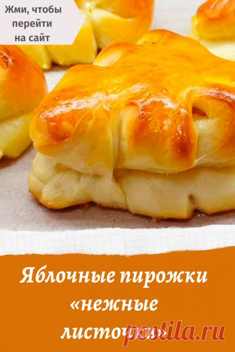Яблочные пирожки «нежные листочки»