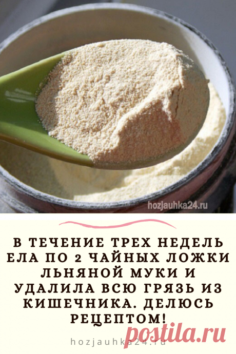 Предлагаем вам рецепт для избавления от многолетней слизи, каловых камней и паразитов