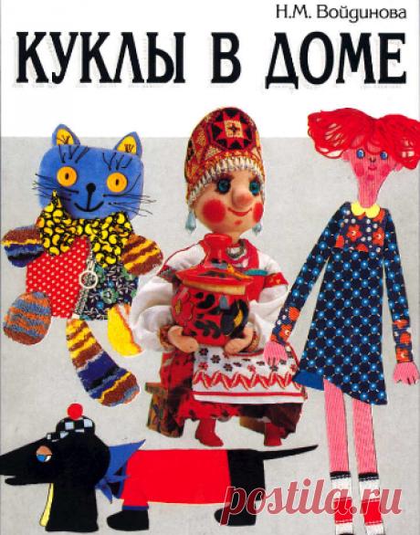 """Книга """"Куклы и игрушки. Шьем сами""""."""
