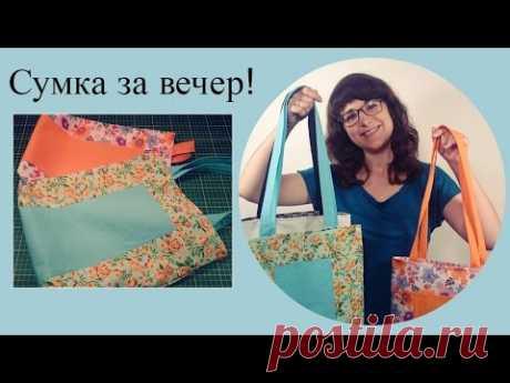 La bolsa por las manos en la técnica de pedazos. Como coser la bolsa en una tarde