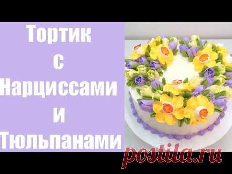 Тортик с Нарциссами и Тюльпанами(крем БЗК). /Cake with Daffodils and Tulips(protein custard).