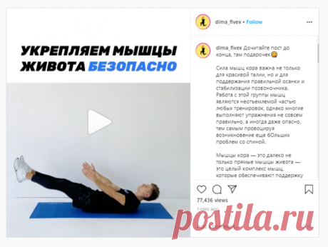 """Мотивирую заняться спиной on Instagram: """"Дочитайте пост до конца, там подарочек😋 ⠀ Сила мышц кора важна не только для красивой талии, но и для поддержания правильной осанки и…"""""""