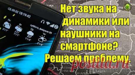Нет звука в наушниках на телефоне: 10 советов