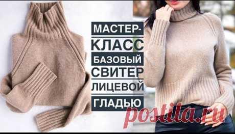 Мастер-класс: базовый стильный свитер спицами лицевой гладью, с высоким воротом, регланом сверху вниз .