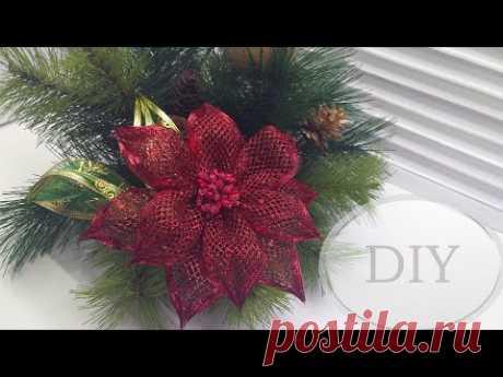 Идея на новый год и Рождество Мастер-класс как сделать искусственный цветок - Рождественскую звезду в технике Канзаши
