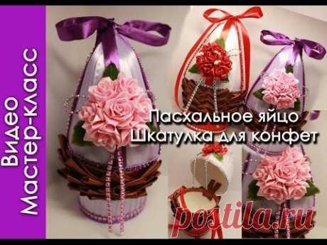 Мастер-класс /Пасхальное яйцо из атласной ленты/шкатулка для конфет
