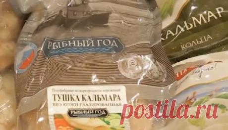 Замороженные кальмары – какие лучше взять на салат? (Обзор производителей и видов) | Мифы и правда о ЗОЖ | Яндекс Дзен