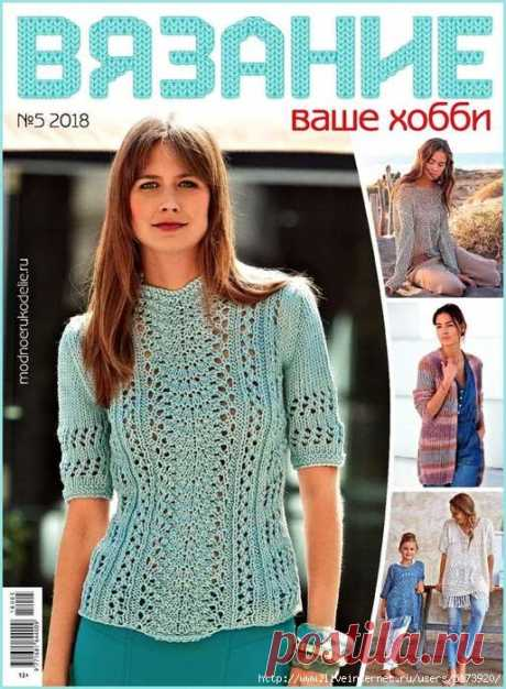 Knitting - your hobby No. 5 2018