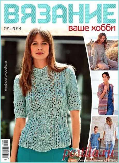 Вязание - ваше хобби №5 2018