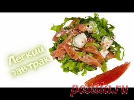 Лёгкий салат с семгой и грейпфрутом без майонеза - YouTube