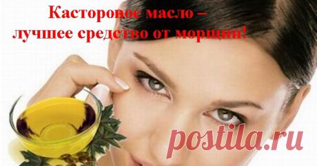 Касторовое масло – лучшее средство от морщин!